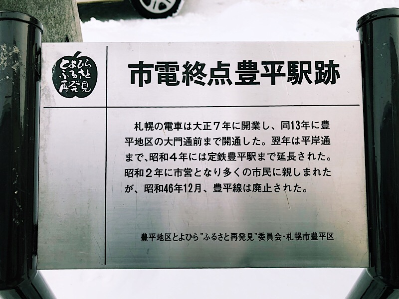 市電終点豊平駅跡