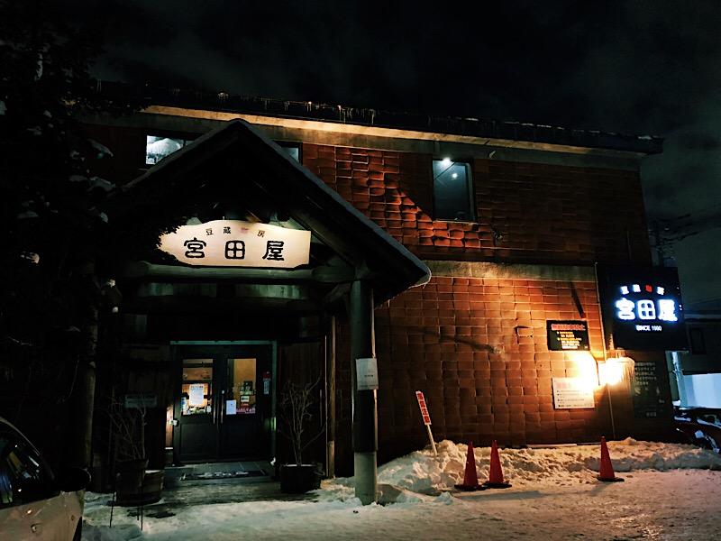 宮田屋珈琲豊平店