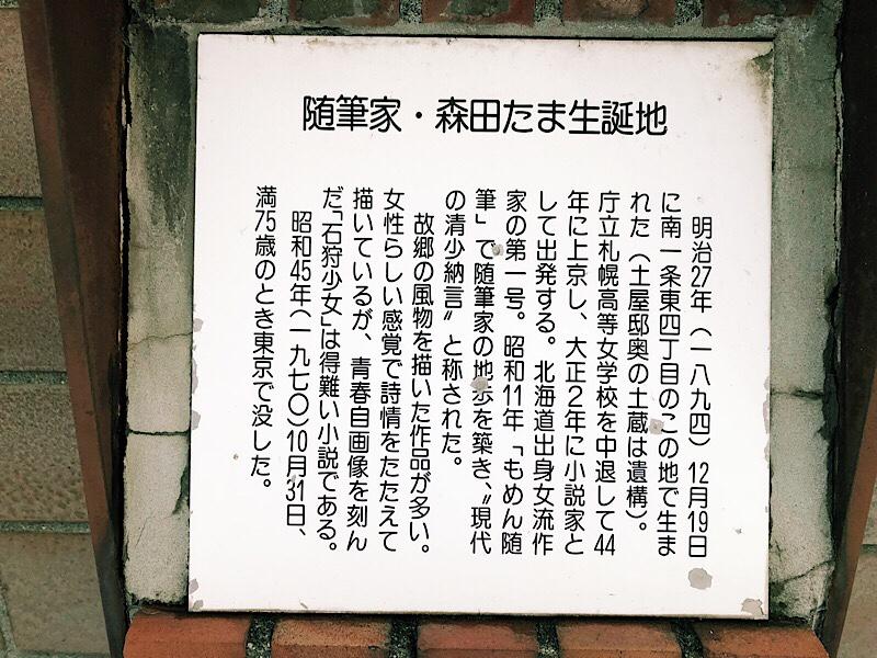 森田たま生誕地の記念碑