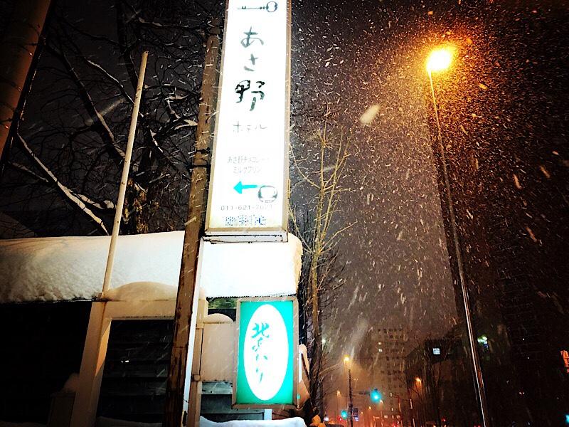 札幌SNOWY