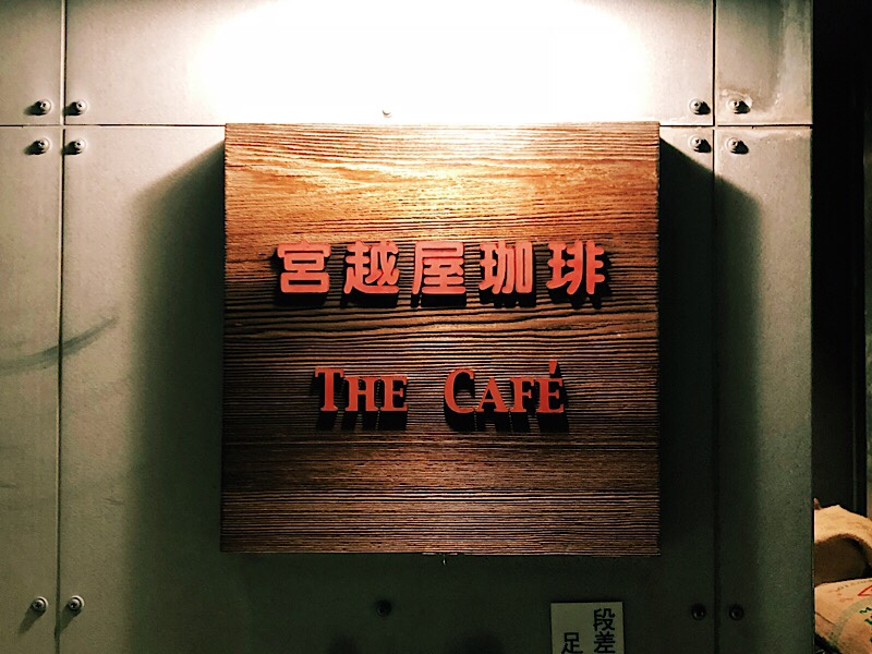 宮越屋珈琲THE CAFE
