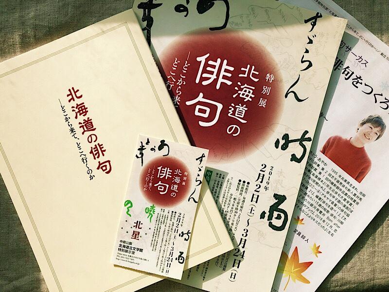 北海道の俳句