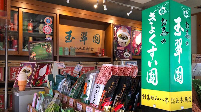 日本茶専門店「玉翠園」