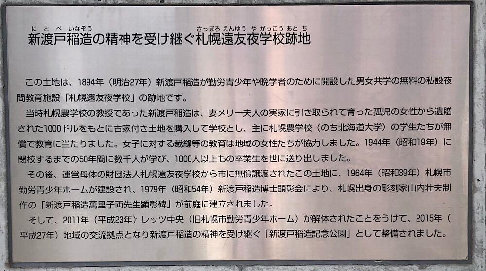 札幌遠友夜学校跡地