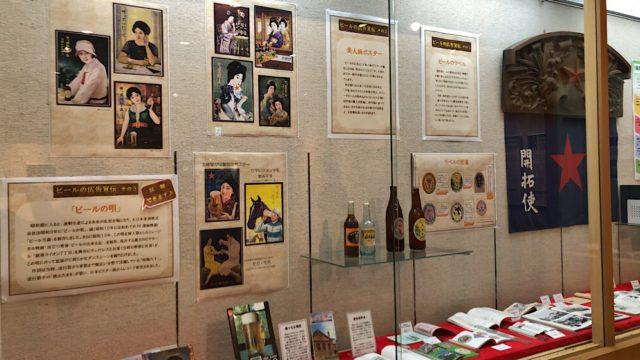 所蔵資料特別展「開拓使とビールのおいしい関係」