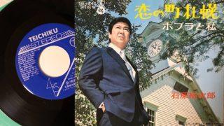 石原裕次郎「恋の町札幌」「ポプラと私」のシングルレコード