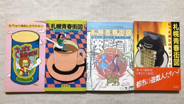 さっぽろ青春街図(1974,1977,1984,1988)