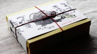 和菓子専門店「嘉心」の「づくめ団子