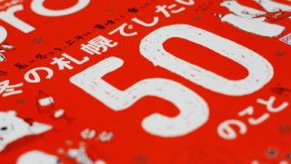 冬の札幌旅行計画は地元情報誌「poroco(ポロコ)」で情報収集