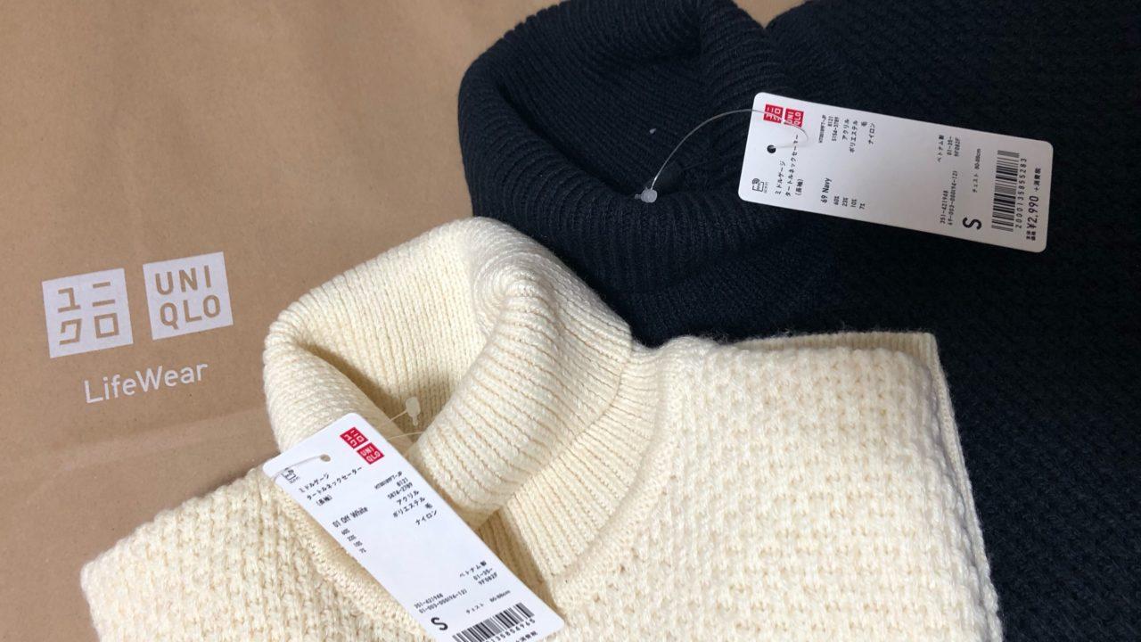 ユニクロのミドルゲージタートルネックセーター