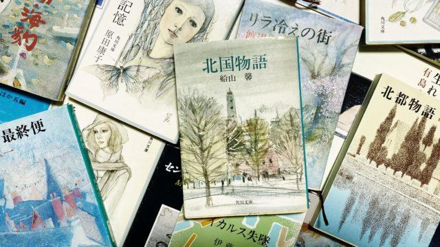 船山馨「北国物語」は昭和初期の札幌が舞台の青春恋愛ミステリー小説