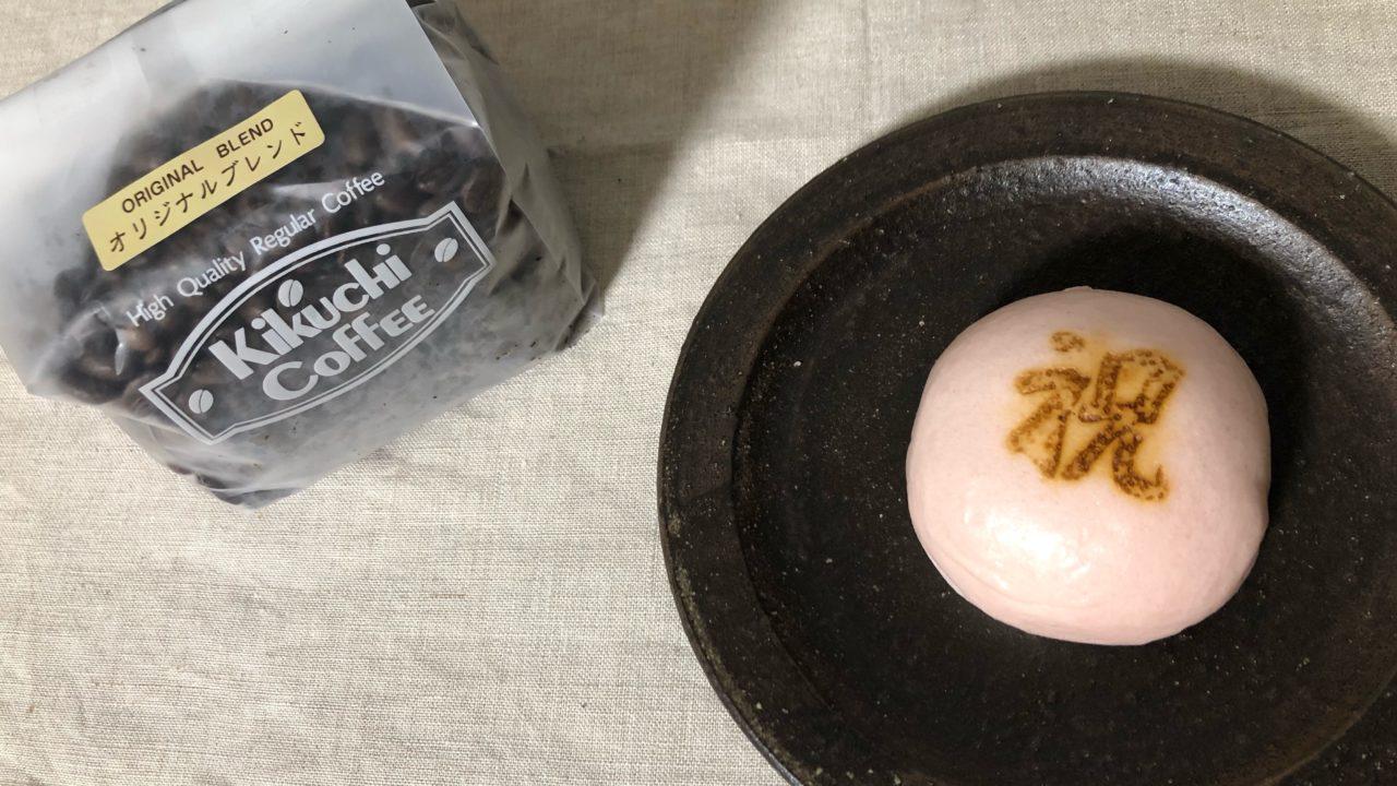 「一力」の紅白饅頭も!「菊地珈琲」で創業33周年感謝セール開催中