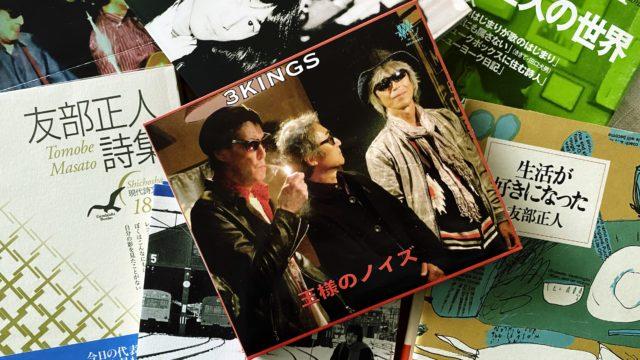 友部正人さんが札幌の少年時代を歌った「りんご畑は永遠なのさ」(3KINGS)