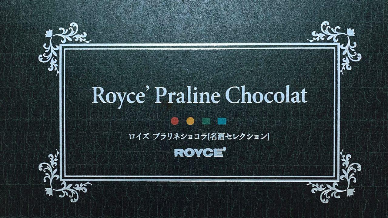 通販でお取り寄せできる北海道のお菓子ブランドのチョコレート 9選