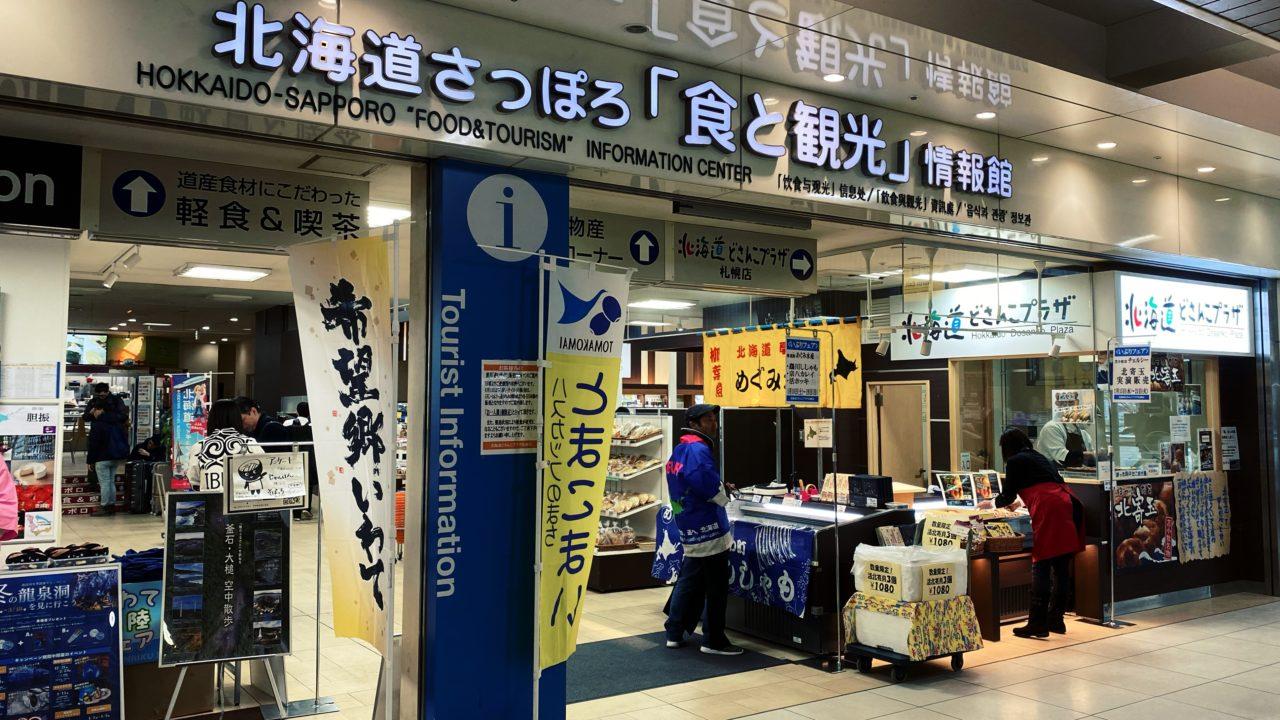 特産品も観光パンフレットも「北海道さっぽろ『食と観光』情報館」で