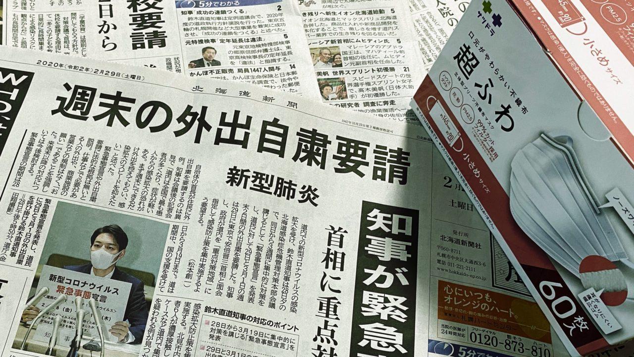 【レポート】新型コロナで売り切れ!? 札幌市内のマスク販売情報