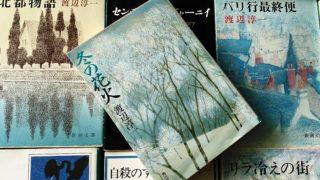 渡辺淳一「冬の花火」~乳がんで逝った夭折の女流歌人・中城ふみ子の伝記小説を読む