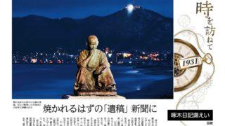 「石川啄木日記漏えい事件」北海道新聞日曜版で考える文学者の日記公刊