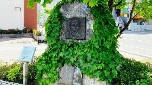 札幌農学校の英語講師だった「有島武郎邸跡」の記念碑とレリーフ像