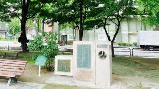 札幌大通公園「吉井勇歌碑」の短歌とライラック、あるいは石川啄木