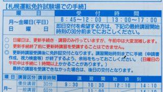 札幌運転免許試験場では入場整理券を配布中、午前8時から入場開始
