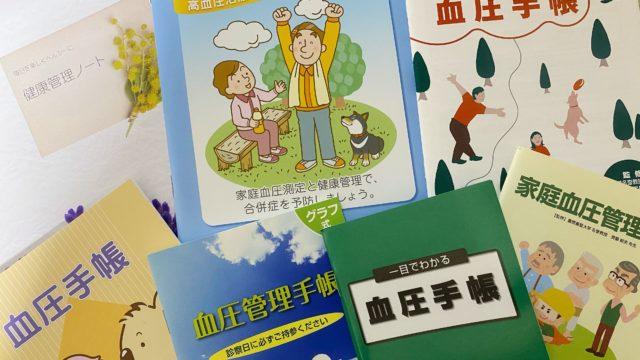 札幌市内の調剤薬局で無料配布している血圧手帳(ノート)を比べてみた