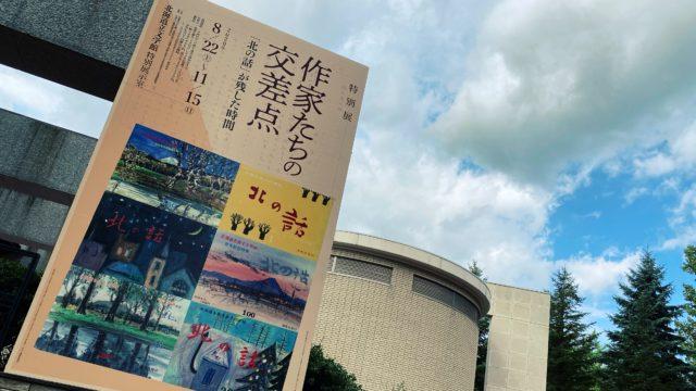 北海道立文学館「作家たちの交差点―『北の話』が残した時間」観覧記