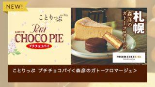 【食レポ】ことりっぷ プチチョコパイ