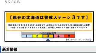 【GoToトラベル除外】コロナ第3波の札幌で市民生活や観光客への影響は?