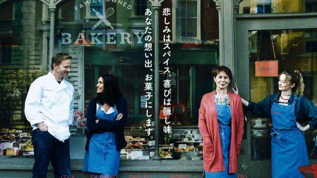 シアターキノで映画「ノッティングヒルの洋菓子店」を観る