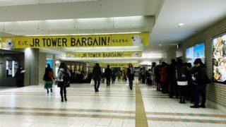 【2021】札幌の初売り・年末年始の営業時間(総まとめ)