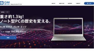 GM JAPAN製ノートパソコン「GLM-15」は初心者に超お勧めのコスパPCだった
