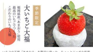 広島県「共楽堂」の「大いちご大福」と札幌大丸の「ありがとうのきもち」