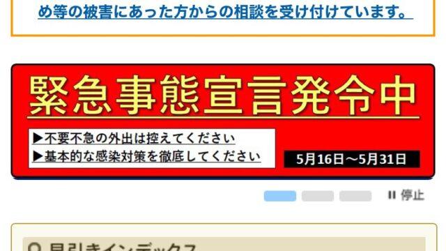 【6月20日まで延長】緊急事態宣言中でも札幌で楽しめること【まとめ】