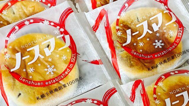 札幌千秋庵で創業100周年記念パッケージの「ノースマン」を買ってきた