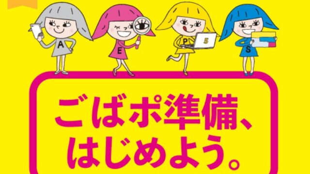 3月と10月は「ゴバポ」の季節。JRタワースクエアカードでお得なお買い物を